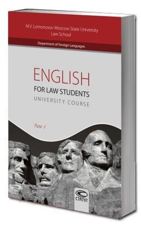 Английский язык для студентов-юристов. Часть 1. English for Law Students: University Course.