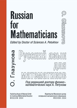 Русский язык для математиков (Russian for Mathematicians): Учебник