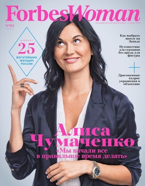 Forbes Woman № 3 осень 2016