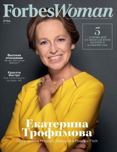 Журнал Forbes Woman № 4 осень-зима 2016-2017