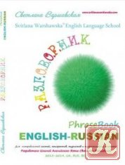 Russian-English Phrasebook / Русско-английский разговорник