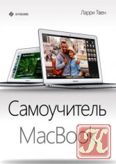 Самоучитель MacBook