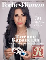 Forbes Woman № 1 весна 2016