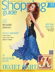 Shopping Guide № 4 апрель 2016