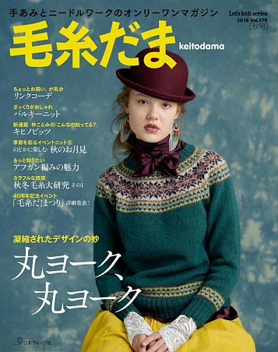 Keito Dama № 179 Autumn 2018