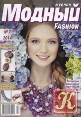 Модный Fashion magazine № 7 2014