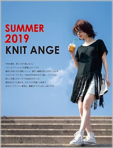 Knit Ange - Summer 2019