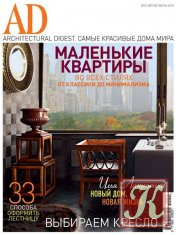 Architectural Digest №8 (август/2010)