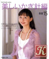 Let&039;s knit series vol.12, 2007/Spring and summer knitting