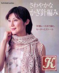 Let&039;s knit series №4274, vol.15, 2007/Spring and summer