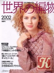 Let&039;s knit series (spring-summer) 1998