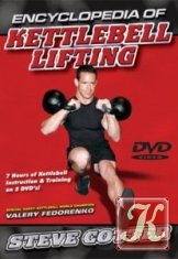 Steve Cotter - Encyclopedia of Kettlebell Lifting Series 2